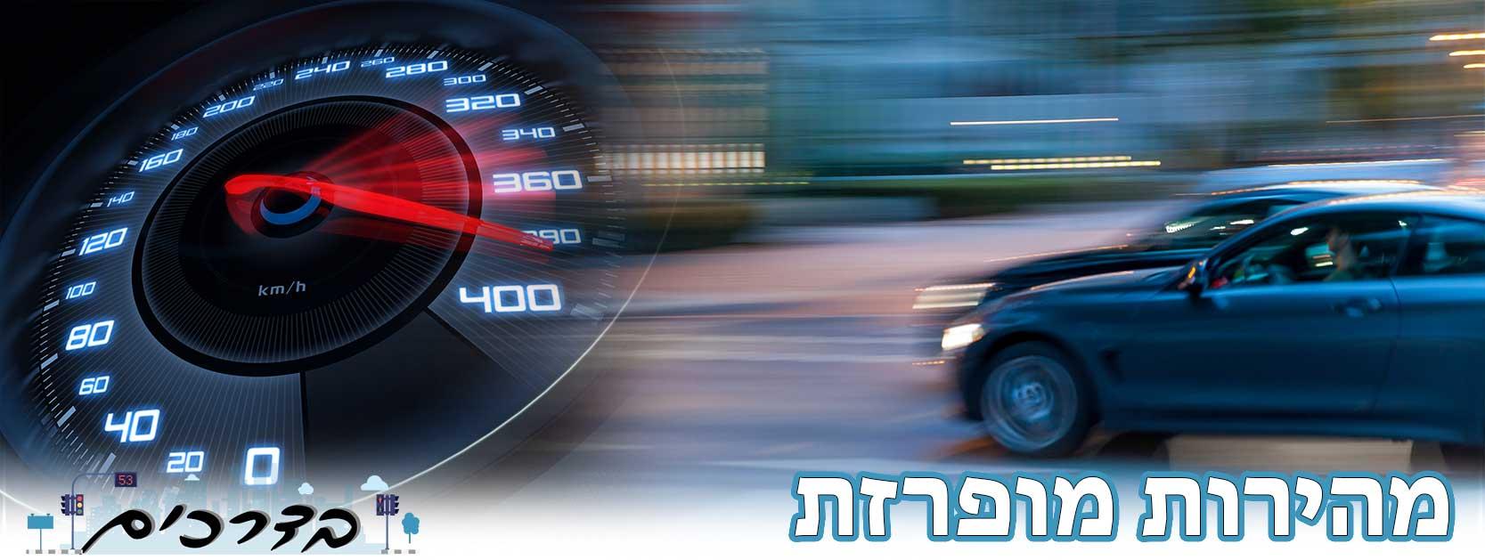 מהירות-מופרזת