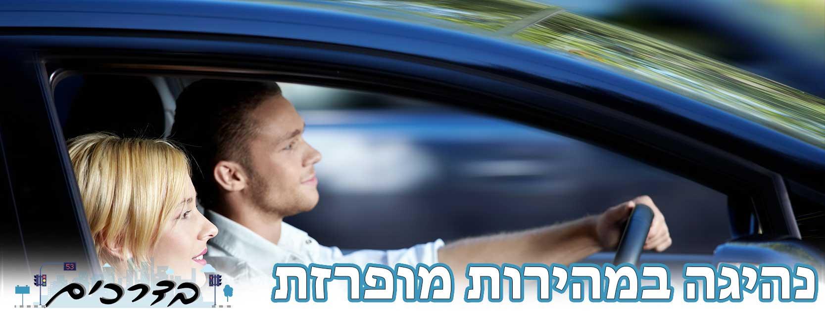 נהיגה במהירות מופרזת