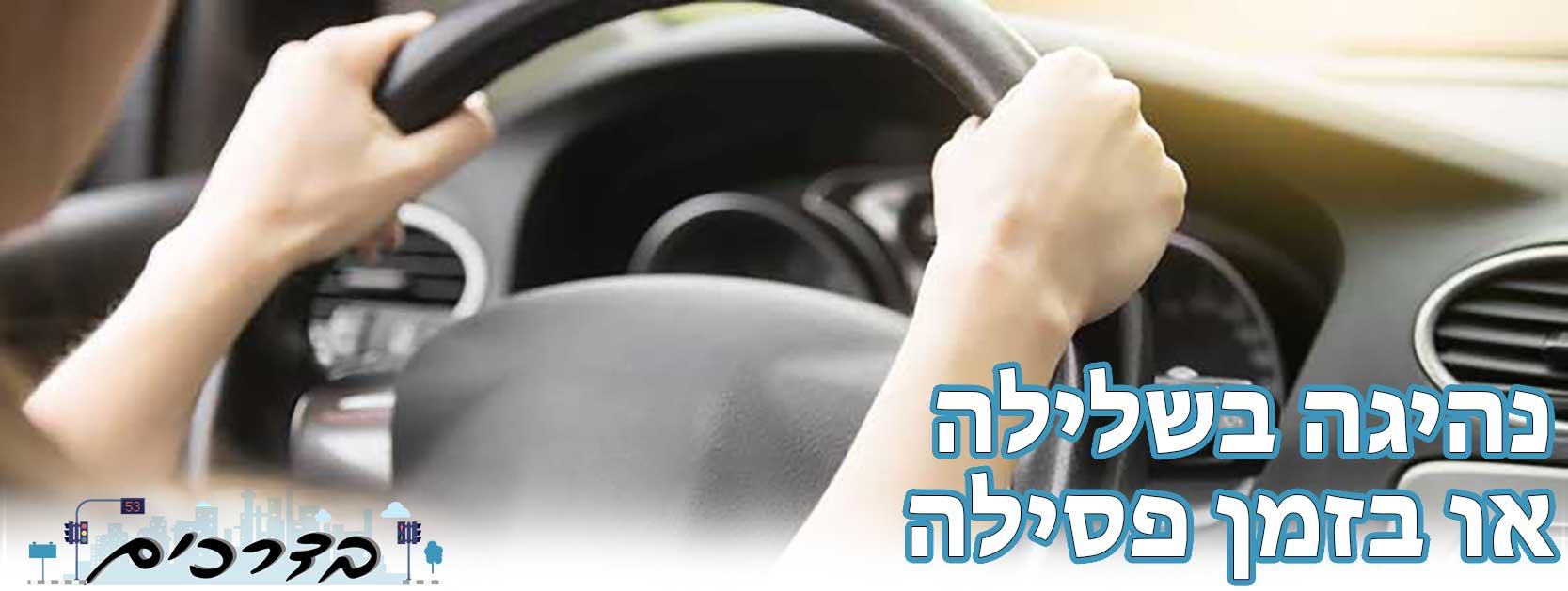 נהיגה בשלילה או בזמן פסילה
