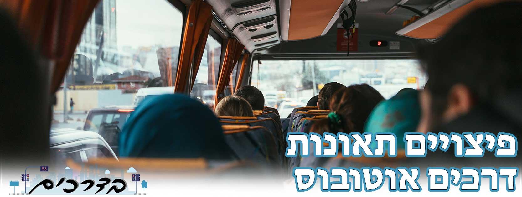 פיצויים תאונות דרכים אוטובוס