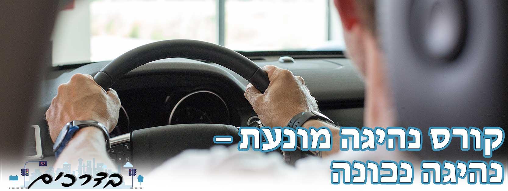 קורס נהיגה מונעת – נהיגה נכונה