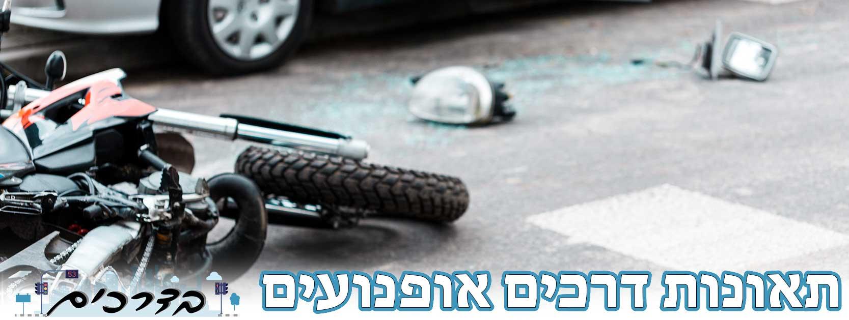 תאונות דרכים אופנועים