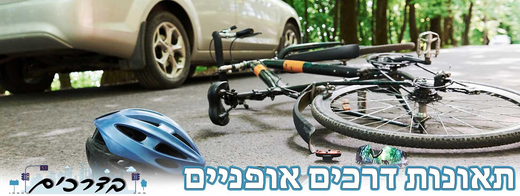 תאונות דרכים אופניים