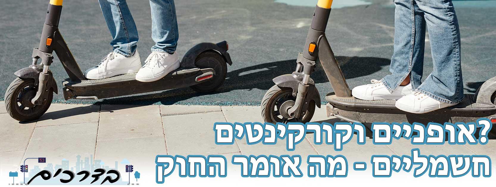 אופניים-וקורקינטים-חשמליים---מה-אומר-החוק