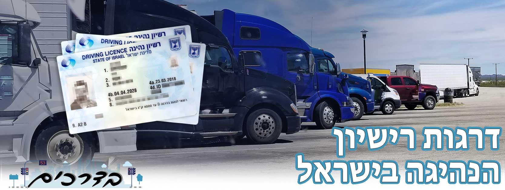דרגות רישיון הנהיגה בישראל