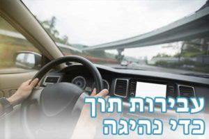 עבירות תוך כדי נהיגה