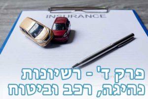 פרק ד' - רשיונות נהיגה, רכב וביטוח