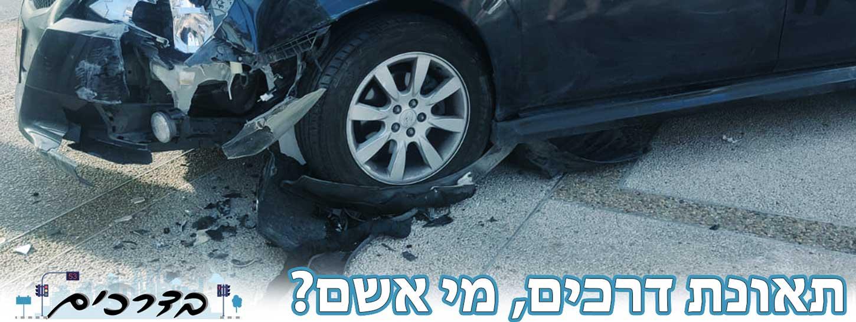 תאונת דרכים, מי אשם?